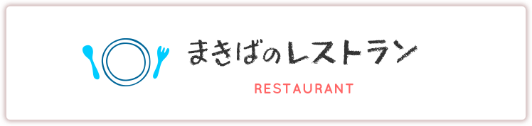 まきばのレストラン