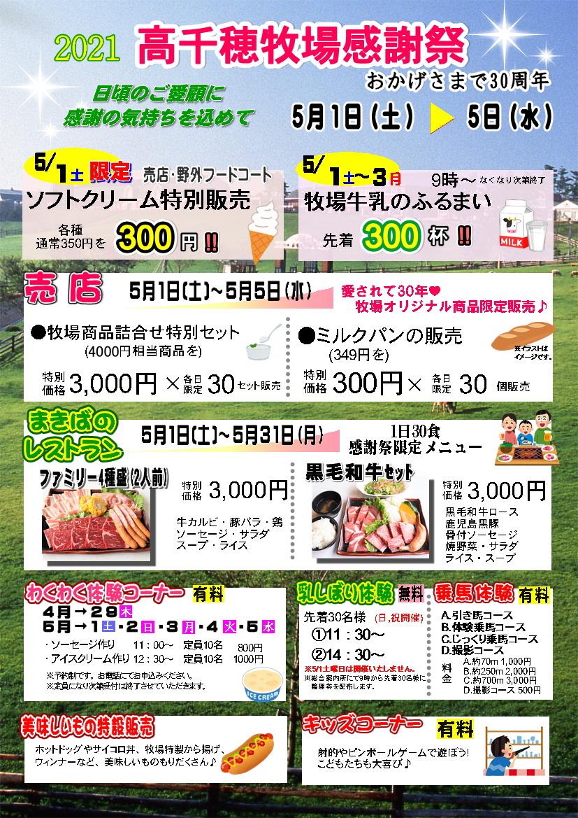 <p>◆高千穂牧場感謝祭◆おかげさまで30周年</p>